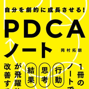 継続できない私が岡村 拓朗さんのPDCAノートを読んで目から鱗が落ちた話をするね