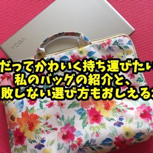 【女性向け2000円以下】購入写真付き  ノートPCはおしゃれなバッグで持ち運び!私の愛用品紹介