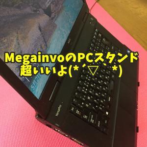 【安い・丈夫】ノートPCスタンドおすすめはMegainvo!折りたたみで使いやすいよ【レビュー写真付き】