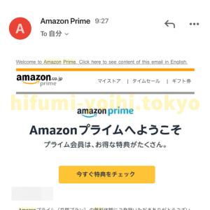 ※証拠写真付き   Amazonプライム無料体験を2回した話