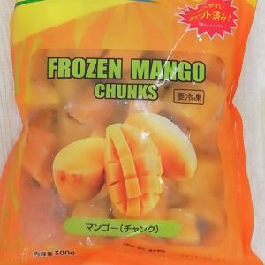 【業務スーパー】予想外の美味しさ冷凍マンゴー