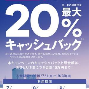 イオンで20%還元始まるー!!1万円買ったら2,000円戻ってくる!