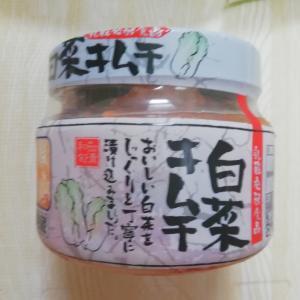 【業務スーパー】のキムチが感動もののおいしさ!