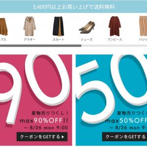 【超お得!】秋冬物も90%オフセール!