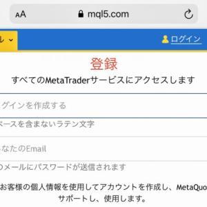 FX自動売買で稼ぐ方法_「MQL5」を登録・入金する