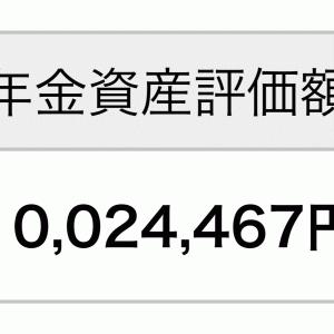 【確定拠出年金】年金評価額1,000万円達成しました