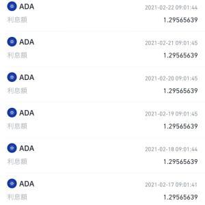 【暗号資産】カルダノADAのロックステーキング(Binance 60日)終了