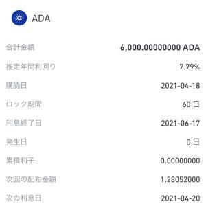 【暗号資産】カルダノADAを再度ロックステーキング開始