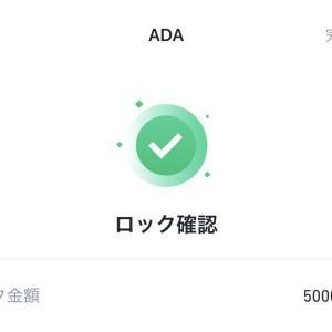 【暗号資産】カルダノADAロックステーキング償還と再投資