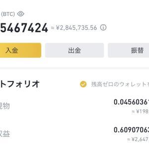 【暗号資産】1億円を目指し百万円勝負 2021/6/13 下落