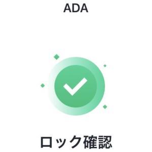 【暗号資産】カルダノADAロックステーキング償還と2回目の再投資