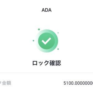 【暗号資産】カルダノADAロックステーキング償還の再投資