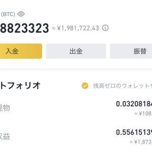 【暗号資産】1億円を目指し百万円勝負 2021/7/20 クラッシュ
