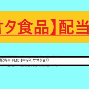 【ベトナム株、サオタ食品の配当金】2019年9月に145万6718ドンの入金!!