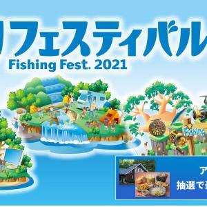 釣りフェス 2021 の注目一品