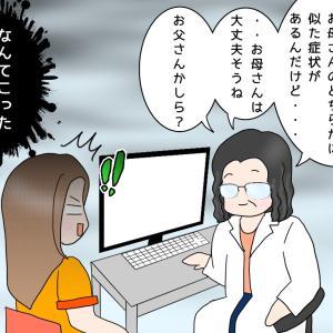 メンタルクリニック受診(今後の方針)