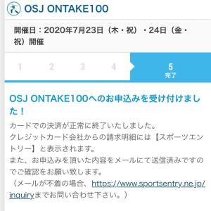 ONTAKE100 クリック合戦に勝った。