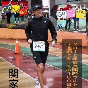ウルトラマラソン勝者に学ぶ