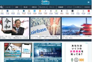 【初心者必見】仮想通貨で絶対におすすめなニュースサイト