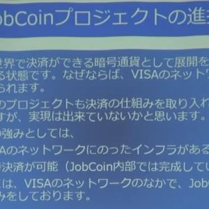 ジョブコイン(JobCoin)の特徴と今後の戦略