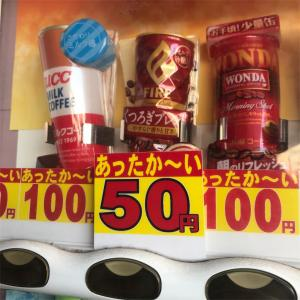50円の缶コーヒーを飲んでみた。