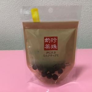 【奶珍茶珠 】タピオカミルクティグミをミルクティーに入れてみた!!
