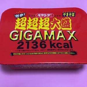 【ペヤング】激辛!超超超大盛GIGAMAXに挑戦してみた!!【だばあ寸前危機一髪⚡】