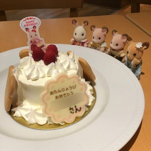 【横浜】シルバニア森のキッチンで誕生日パーティー♡【予約制バースデープラン】
