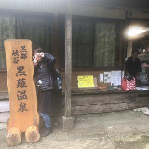 黒薙時間を過ごす【黒薙温泉旅館】