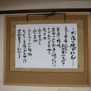素朴な夕食にほっこり【黒薙温泉旅館】