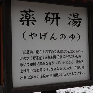 義経・弁慶伝説 【瀬見温泉】 薬研湯
