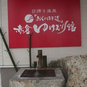 赤倉温泉 【赤倉ゆけむり館】