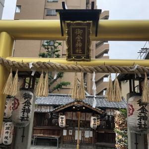 金運パワ~スポット【御金神社】 黄金に輝く鳥居!