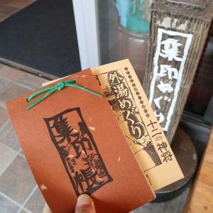 野沢温泉で外湯巡りと集印巡り 【 自由気まま一人旅 】中尾の湯・新田の湯