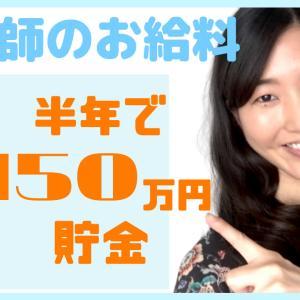 【看護師の給料】無理なく半年で150万円貯金|給与明細と勤務シフトで解説