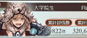[グラブル]火古戦場お疲れ様でした!またもや5万位ぎりぎり入れませんでした笑[古戦場]