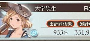 [グラブル]古戦場お疲れ様でした!5万位ぎりぎり入れませんでした笑[古戦場]