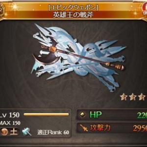 [グラブル]新エピック武器を4凸するのに集まったアニマの数