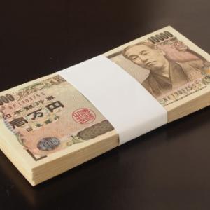 とりあえず100万円!