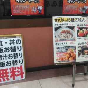 定食・丼のご飯お替り味噌汁お替りご飯お替り無料に現れました