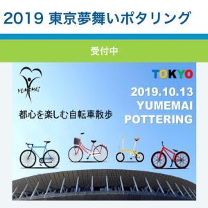 【初イベント】東京夢舞いポタリング参加します!