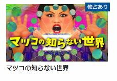 マツコの知らない世界【マッチングアプリ】無料動画・見逃し配信・再放送情報!