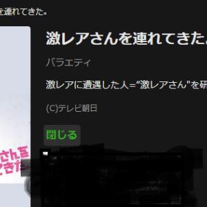 激レアさん見逃し配信動画【坂口拓】無料フル視聴方法!10月26日