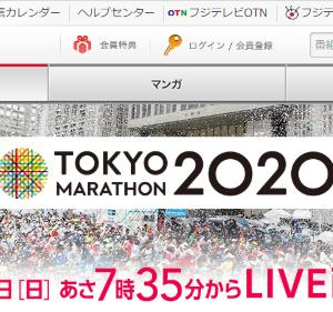 【東京マラソン2020】スタート時間は何時?招待エリート選手と出走予定だった芸能人ランナー!