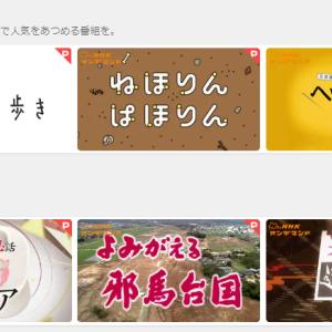 【魔改造の夜2】NHKの再放送や見逃し配信視聴方法は?感想や口コミ情報