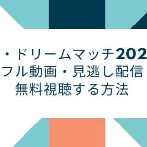 【ザ・ドリームマッチ2020】フル動画・見逃し配信を無料視聴する方法を調査!!