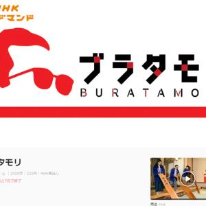 ブラタモリ【北海道の絶景SP】再放送・見逃し配信動画の無料視聴方法!