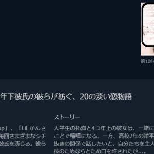ドラマ【年下彼氏】再放送日や見逃し配信動画や放送地域一覧を調査!