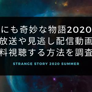 【世にも奇妙な物語2020夏】再放送や見逃し配信動画を無料視聴する方法を調査!