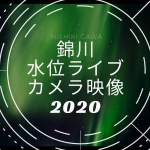【山口県 錦川の水位ライブカメラ映像2020】氾濫場所やリアルタイム情報を調査!